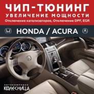 Чиптюнинг Honda, отключение катализаторов, EGR, DPF