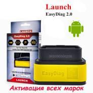 Активация всех марок Адаптера Launch X431 EasyDiag