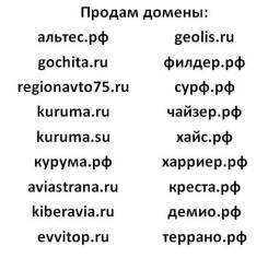 Продам домены kuruma.ru + kuruma.su + курума. рф (одним лотом) и другие. Под заказ
