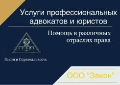 Услуги профессиональных адвокатов и юристов в Хабаровске
