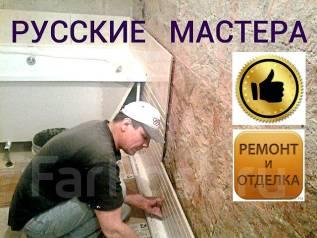 Ремонт квартир, ванной под ключ. Русские мастера.