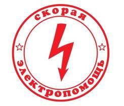 Электромонтажные работы в Хабаровске / Замена электропроводки Электрик