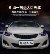 Фары (тюнинг комплект) Hyundai Avante MD 2010-2015.