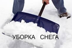 Уборка снега и мусора круглосуточно.