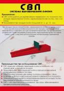 СВП система выравнивания плитки ( кафеля керамогранита ) Зажим