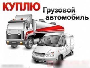 Срочный выкуп грузовых автомобилей и спецтехники!