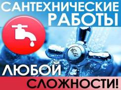 Услуги сантехника в Комсомольске