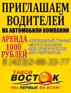 Водитель такси. Такси Восток ИП Попов П.А. Улица Борисенко 35а