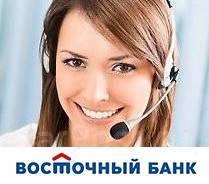 Специалист контактного центра. «Восточный банк» (ПАО КБ «Восточный»). Улица Шевчука 23