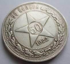 50 Копеек 1922 год (ПЛ) Рсфср Серебро