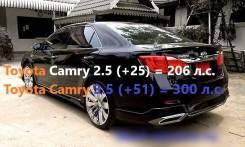 Акция! Toyota Camry Чип тюнинг Всего 15.000 рублей