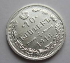 10 Копеек 1916 год (ВС) Николай II Серебро