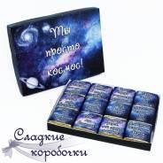 Шоколадный набор (шокобокс) с пожеланием Ты просто космос!. Под заказ