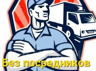 Услуги Опытных Грузчиков. Разнарабочих. от 200р. ч. Грузоперевозки.