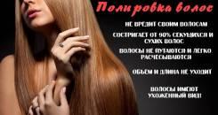 Полировка волос за 500 рублей!