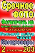 Фотограф. Ип Пономарева Н.В. Улица Кирова 28