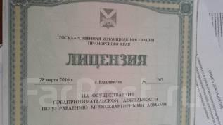 Продается ООО с лицензией на управление многоквартирными домами
