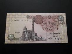 Фунт Египетский.