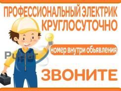 Электрик на Орджоникидзе, Бретской, Тихоокеанской