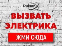 Электрик на Знаменщикова, пер. Свободный, Запарина