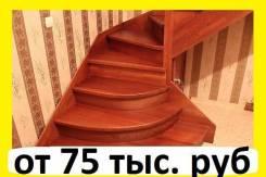 Лестницы из массива дерева: Дуб, Бетон, Метал. Опыт: 10 лет. Звони!. Под заказ