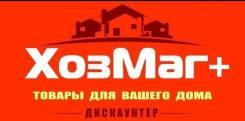 Администратор-продавец. ХозМаг+ ИП Ким С.С. Улица Академика Курчатова 3