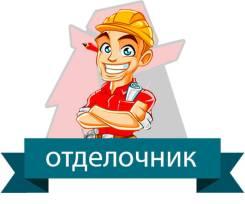 Отделочник. ООО МАРН. Улица Суворова 1
