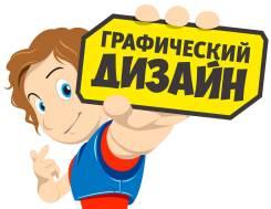 Дизайн полиграфии, фирменный стиль, разработка логотипа, персонажи