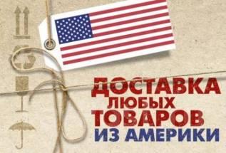 Доставка любых товаров из США.