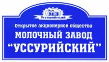 """Экономист. АО Молочный завод """"УССУРИЙСКИЙ"""". Улица Советская 128"""