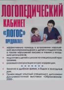 Логопед - дефектолог, подготовка к школе в Спасске-Дальнем