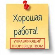 Заведующий производством. ООО МАРН. Улица Суворова 1