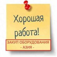 Менеджер по закупкам. ООО МАРН. Улица Днепровская 115