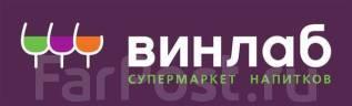 Продавец-консультант. АО Винлаб. С. Владимиро-Александровское