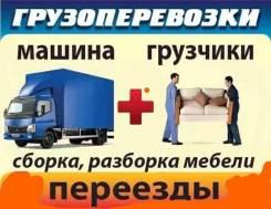Квартирный переезд. Газель фургон 4 метра