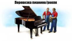 Перевозка Пианино с погруз разгрузкой подъёмом на