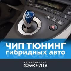 Чиптюнинг гибридных авто, отключение EGR, перевод на Евро2