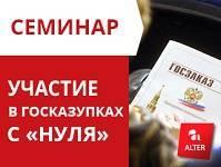 """Бесплатный семинар """"Участие в государственных закупках"""" 31.01"""