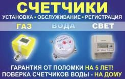 Счётчики на воду - установка, поверка, регистрация ! в Комсомольске