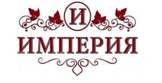 Торговый представитель. ООО Империя. Дальнереченск-Лучегорск-Лесозаводск