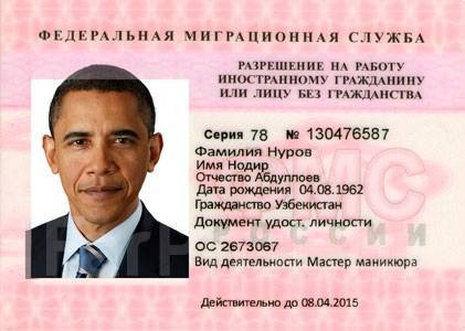 Патенты на работу рф визовая поддержка и регистрация иностранных граждан