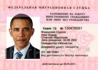 Разрешение на работу, патент, РВП, регистрация.