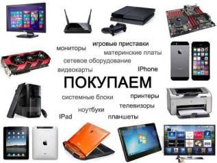 Куплю ноутбуки Пк айфоны Тв в любом состояние!
