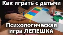 """Настольная игра """"Лепёшка"""""""