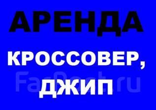 """Автопрокат """"Черемушки"""", Аренда во Владивостоке, Прокат авто. Доставка."""