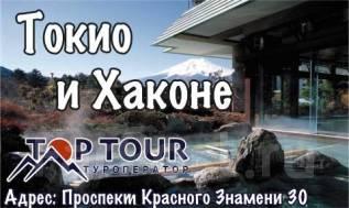 Япония. Токио. Экскурсионный тур. Токио и горячие источники Хаконе. 8 дней. Группа 1 мая.