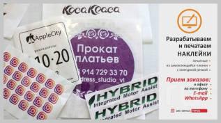 Печать наклеек на пленке + контурная резка во Владивостоке