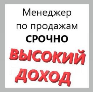 """Менеджер по продажам. ООО """"Дом ремонта"""". Улица Демьяна Бедного 17а"""