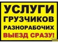 Разнорабочии Вывоз Мусора Дёшево