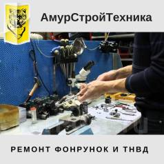 Ремонт форсунок и ТНВД Common Rail в Хабаровске